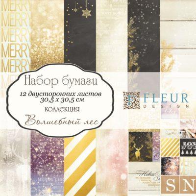 """Набор бумаги """"Волшебный лес"""" (Fleur design), 30х30 см, 12 л."""