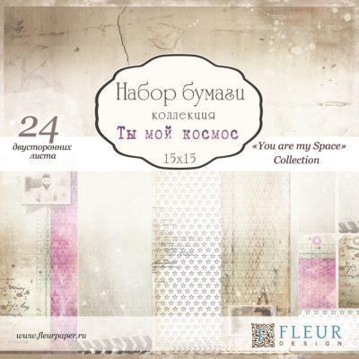 """Набор бумаги """"Ты мой космос"""" (Fleur design), 15х15 см, 24 л"""