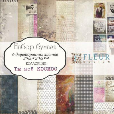 """Набор бумаги """"Ты мой космос"""" (Fleur design), 30х30 см, 6 л."""