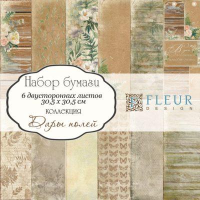 "Набор бумаги ""Дары полей"" (Fleur design), 30х30 см, 6 л."