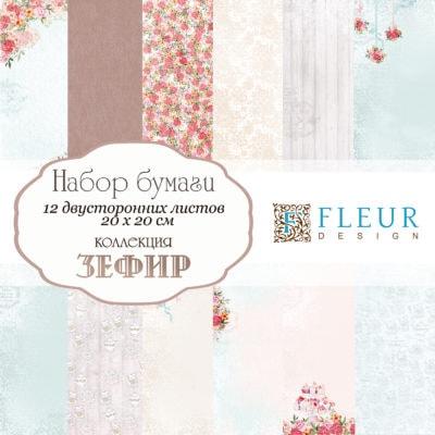 """Набор бумаги """"Зефир"""" (Fleur design), 20х20 см, 12 л"""