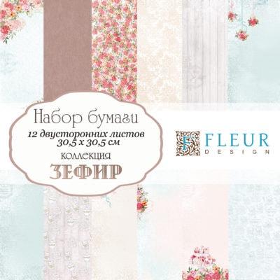 """Набор бумаги """"Зефир"""" (Fleur design), 30х30 см, 12 л."""