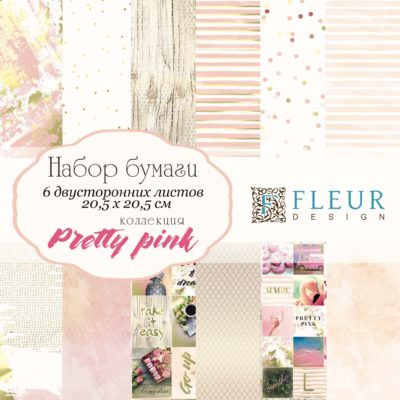 "Набор бумаги ""Pretty pink"" (Fleur design), 20х20 см, 6л"
