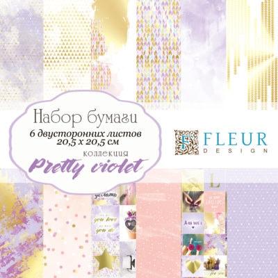 """Набор бумаги """"Pretty violet"""" (Fleur design), 20х20 см, 6л"""