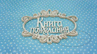 "Чипборд ""Книга пожеланий в рамке 1"" (Рукоделушка), 1 шт."