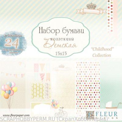 """Набор бумаги """"Детская"""" (Fleur design), 15х15 см, 24 л."""