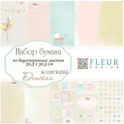 """Набор бумаги """"Детская"""" (Fleur design), 30,5 х 30,5 см, 10 л."""