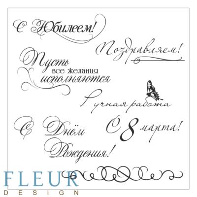 Набор штампов Надписи Каллиграфия 10,5х10,5 см (Fleur design)