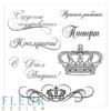 """Набор штампов Надписи и короны, коллекция """"Надписи"""", 10,5х10,5 см (Fleur design)"""