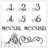 """Набор штампов первый год 1-6, коллекция """"Наш малыш"""", 10,5х10,5 см (Fleur design)"""
