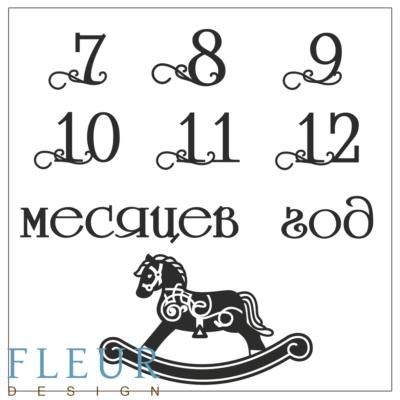 """Набор штампов Первый год 7-12, коллекция """"Наш малыш"""", 10,5х10,5 см (Fleur design)"""