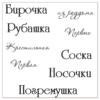 """Набор штампов Бирочка, коллекция """"Наш малыш"""", 10,5х10,5 см (Fleur design)"""
