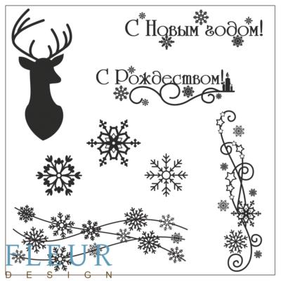 """Набор штампов Рождество, коллекция """"Новогодняя"""", 10,5х10,5 см (Fleur design)"""