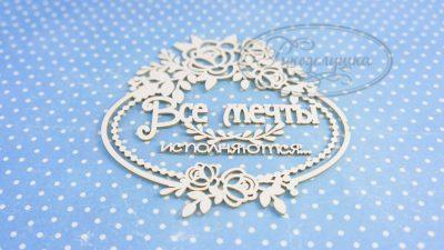 """Чипборд """"Все мечты исполняются 2 (в рамке) (Коллекция «Золушка»)"""" (Рукоделушка), 1 шт."""