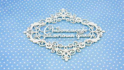 """Чипборд """"Свидетельство о заключении брака в рамке 4"""" (Рукоделушка), 1 шт."""