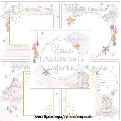 """Печатный блок для альбома (Baby book) """"Единорожка"""", 21х21 см, от 0 до 7 лет"""