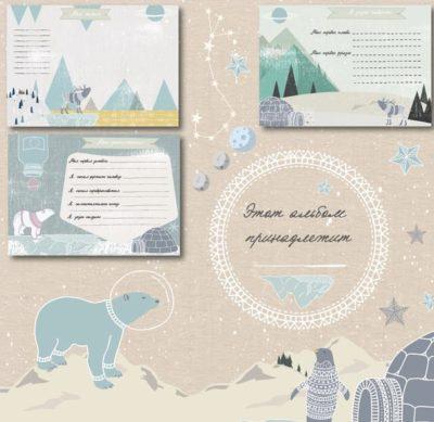 """Печатный блок для альбома (Baby book) """"Arctic"""", от 0 до 7 лет, с длинным корешком"""