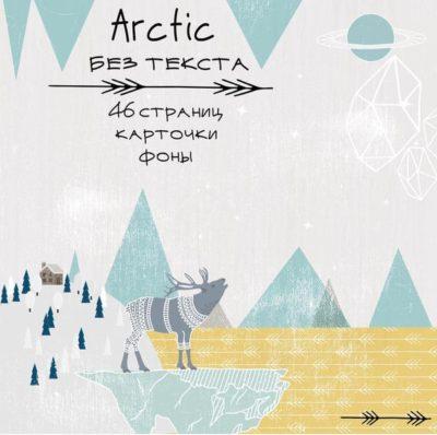 """Печатный блок для альбома (Baby book) """"Arctic """", без текста, с длинным корешком"""