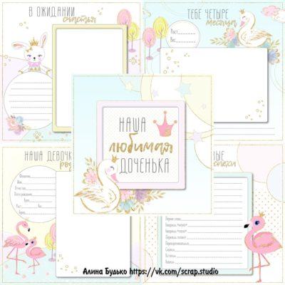 """Печатный блок для альбома (Baby book) """"Фламинго для девочки"""", от 0 до 7 лет, 21х21 см"""