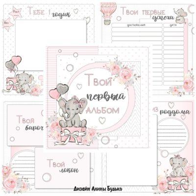 """Печатный блок для альбома (Baby book) """"Слоник в розовом"""", 21х21 см или с длинным корешком"""