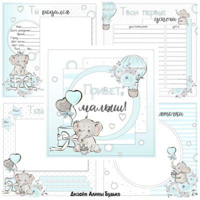 """Печатный блок для альбома (Baby book) """"Слоник в голубом"""", от 0 до 7 лет, 21х21 см или с длинным корешком"""