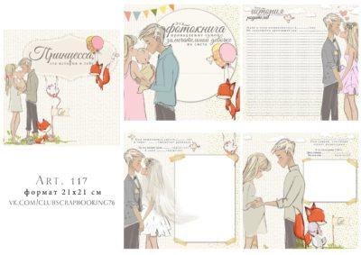 """Печатный блок для альбома (Baby book) """"Принцесса"""", от 0 до 7 лет 21х21 см"""