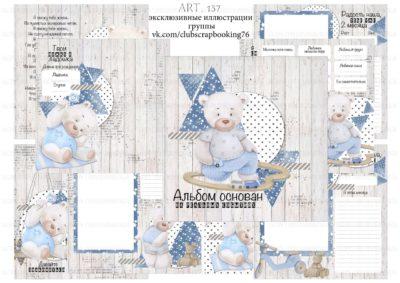 """Печатный блок для альбома (Baby book) """"Медвежата, для мальчика"""", от 0 до 7 лет, 21х21 см"""