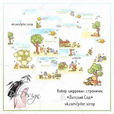 """Печатный блок для альбома (Baby book) """"Детский сад"""", 21х21 см"""