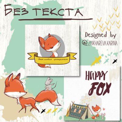 """Печатный блок для альбома (Baby book) """"Happy Fox"""", без текста, 21х21 см"""