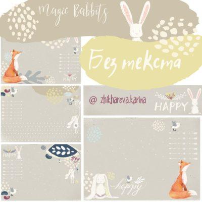 """Печатный блок для альбома (Baby book) """"Magic Rabbits for boy/for girl"""", без текста, с длинным корешком"""