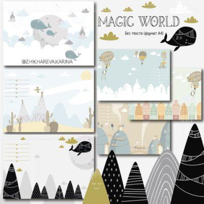 """Печатный блок для альбома (Baby book) """"Magic world"""" без текста, с длинным корешком"""