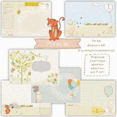 """Печатный блок для альбома (Baby book) """"Miracle for boy"""", от 0 до 7 лет, с длинным корешком"""