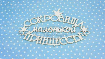 "Чипборд ""Сокровища маленькой принцессы 5"" (Рукоделушка), 1 эл."