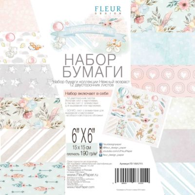 "Набор бумаги ""Нежный возраст"" (Fleur design), 15х15 см, 24 л"