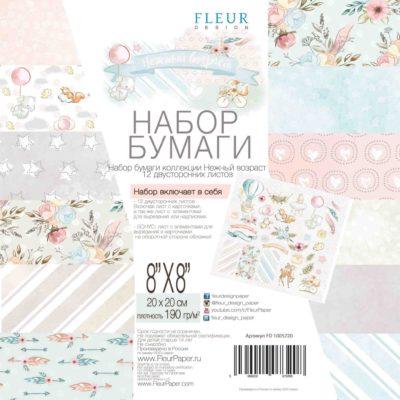 "Набор бумаги ""Нежный возраст"" (Fleur design), 20х20 см, 12 л"