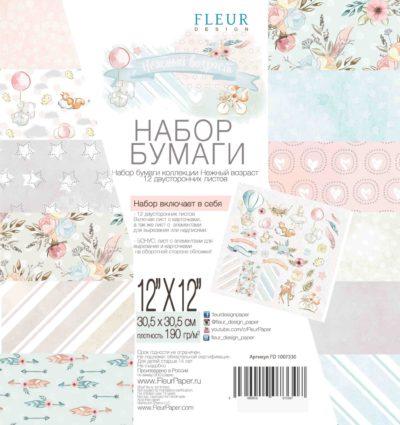 "Набор бумаги ""Нежный возраст"" (Fleur design), 30х30 см, 12 л."