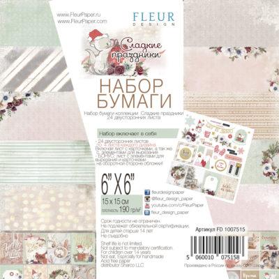 """Набор бумаги """"Сладкие праздники"""" (Fleur design), 15х15 см, 24 л"""