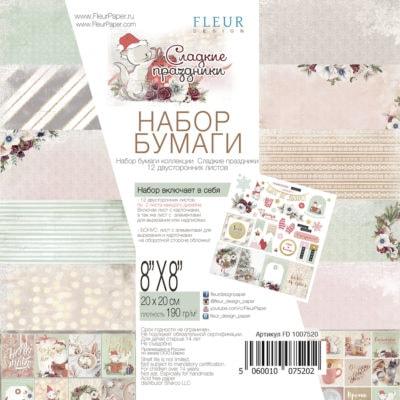 """Набор бумаги """"Сладкие праздники"""" (Fleur design), 20х20 см, 12 л"""