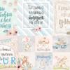 "Набор карточек ""Нежный возраст"" (Fleur design), 9,5х9,5 + 5х5 см, 12 шт"