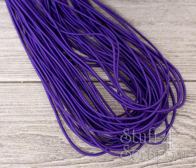 Резинка шляпная 2 мм, фиолетовый, 3 м.