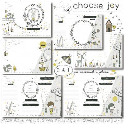 """Печатный блок для альбома (Baby book) """"choose joy"""" для мальчика и для девочки, от 0 до 7 лет, с длинным корешком"""