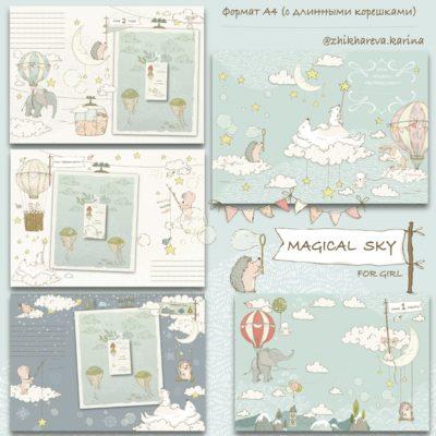 """Печатный блок для альбома (Baby book) """"Magical sky"""" для мальчика и для девочки, от 0 до 7 лет, 21х21 см или с длинным корешком"""