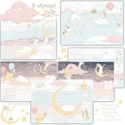 """Печатный блок для альбома (Baby book) """"В облаках"""" для мальчика и для девочки, от 0 до 7 лет, с длинным корешком"""