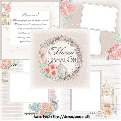 """Печатный блок для альбома (книги пожеланий) """"Наша свадьба-2"""", 21х21 см"""