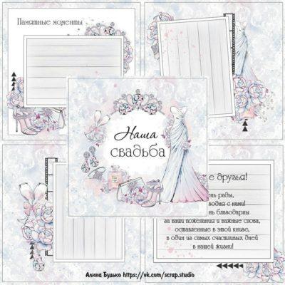 """Печатный блок для альбома (книги пожеланий) """"Наша свадьба-3"""", 21х21 см"""