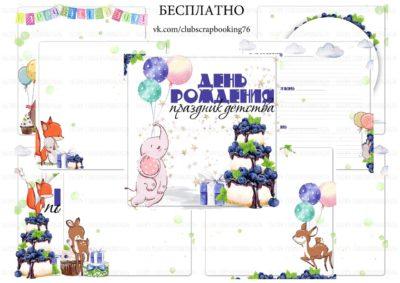 """Печатный блок для альбома (Baby book) """"День Рождения - праздник детства"""", 21х21 см"""