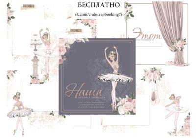 """Печатный блок для альбома """"Наша любимая принцесса"""", 21х21 см"""