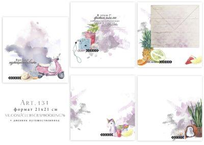 """Печатный блок для альбома """"Время путешествовать"""", 21х21 см"""