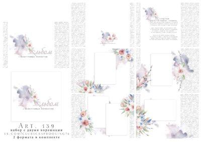 """Печатный блок для альбома (книги пожеланий) """"Альбом счастливых моментов"""", 21х21 см или с длинным корешком"""