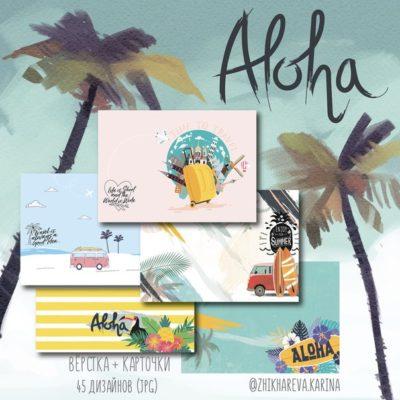 """Печатный блок для альбома """"Aloha """", с длинным корешком"""